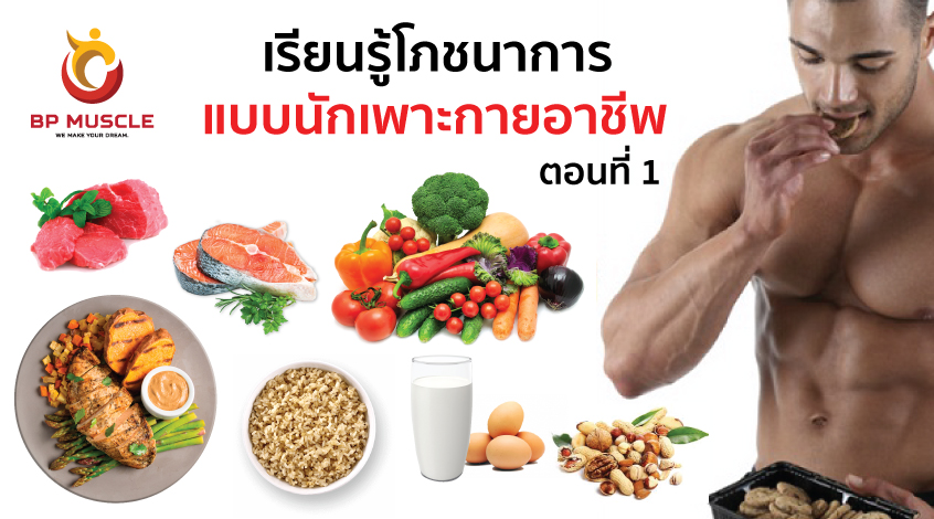 เรียนรู้โภชนาการแบบนักเพาะกายมืออาชีพ ตอนที่ 1
