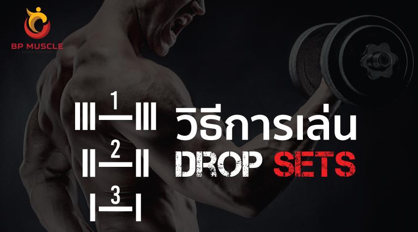 เทคนิคการฝึกแบบ Drop Sets