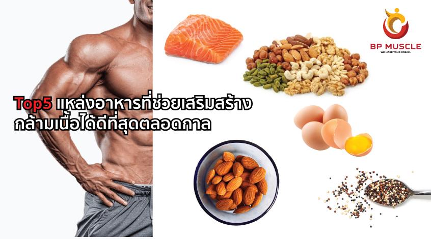 Top5 แหล่งอาหารที่ช่วยเสริมสร้างกล้ามเนื้อได้ดีที่สุดตลอดกาล