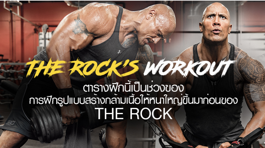 The Rock's Workout