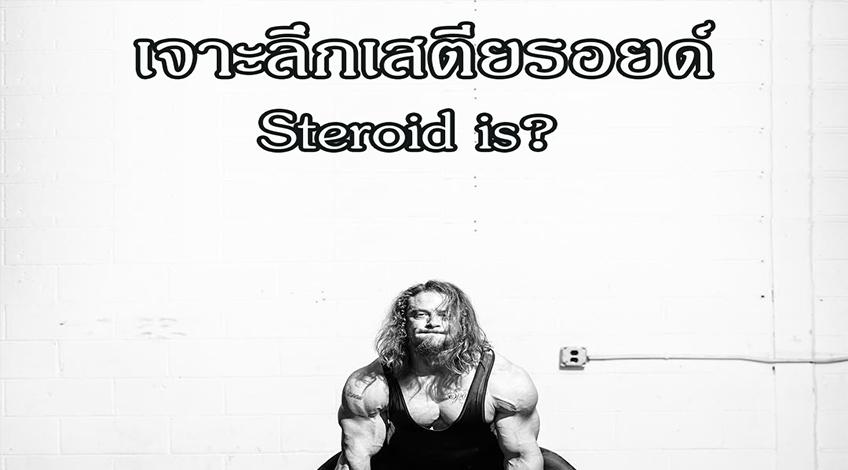 เจาะลึกเสตียรอยด์ / Steroid is?