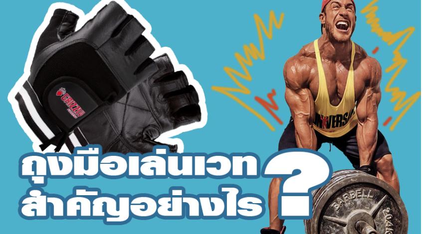 ถุงมือเล่นเวทสำคัญอย่างไร