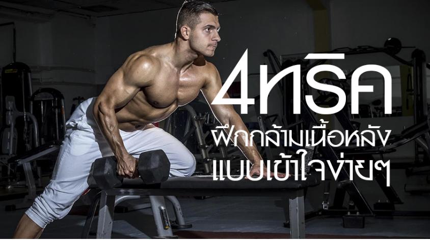 4 ทริคฝึกกล้ามเนื้อหลังแบบเข้าใจง่ายๆ