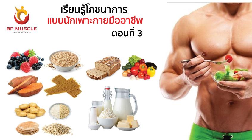 เรียนรู้โภชนาการแบบนักเพาะกายมืออาชีพ ตอนที่3