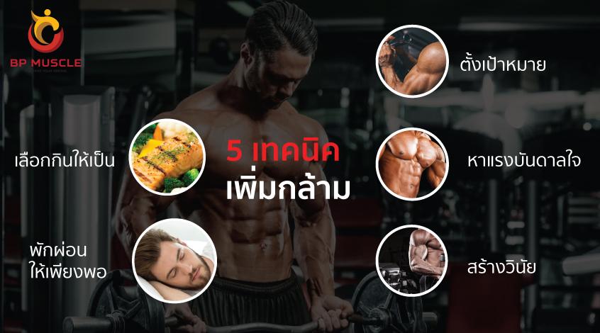 5 เทคนิคเพิ่มกล้าม