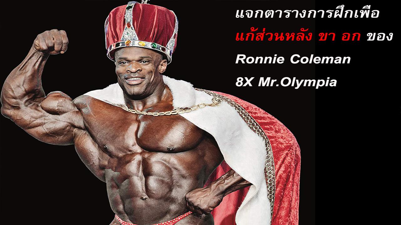 ตารางการฝึกของ Ronnie Coleman 8X Olympia