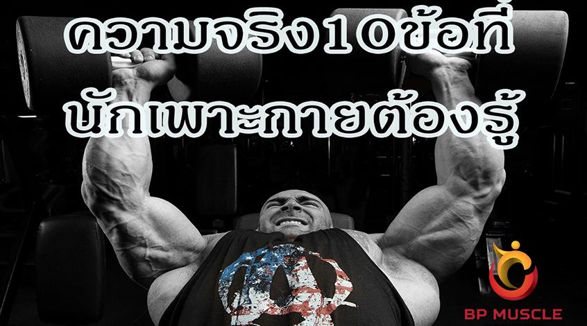 ความจริง 10 ข้อที่นักเพาะกายควรรู้ ?