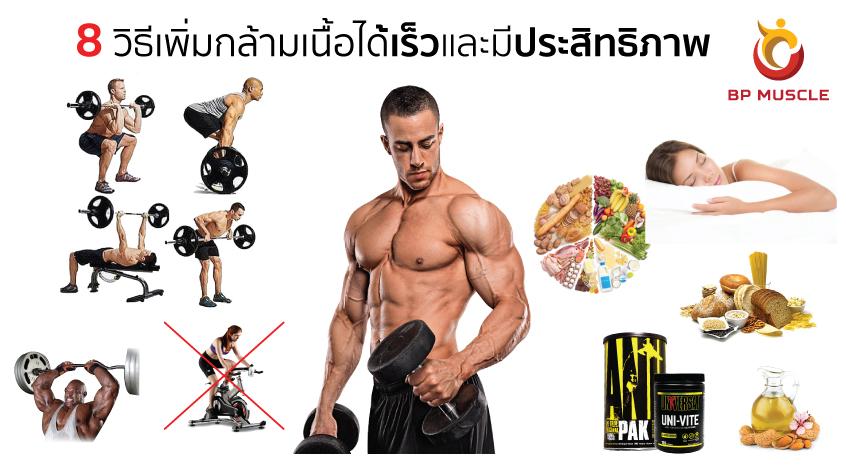 8 วิธีเพิ่มกล้ามเนื้อได้เร็วและมีประสิทธิภาพ.......