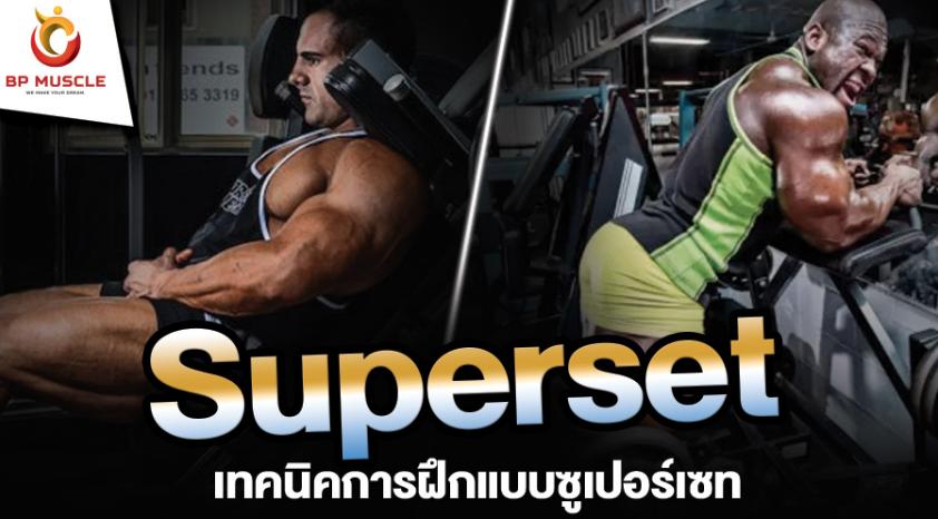 เทคนิคการฝึกแบบซูเปอร์เซท Superset