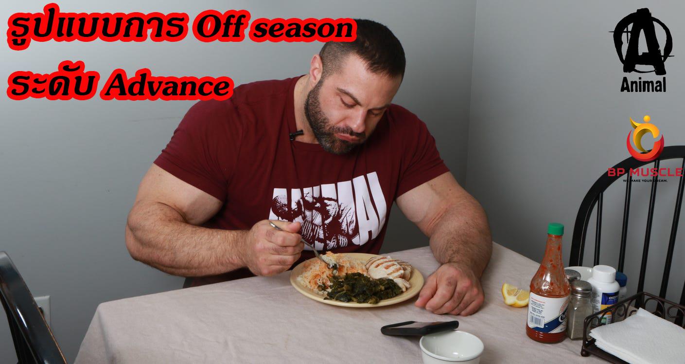 รูปแบบการ Off season ระดับ Advance