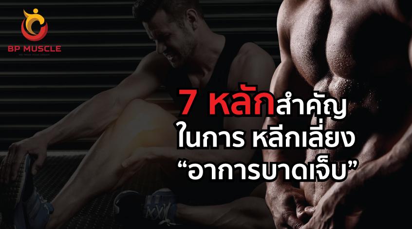 การซ้อมเวทที่น้ำหนักมากๆ ไม่ได้หมายความว่า จะสามารถสร้างกล้ามเนื้อได้ดีเสมอ....
