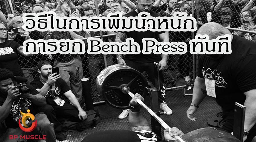 วิธีในการเพิ่มน้ำหนักการยก bench press ทันที