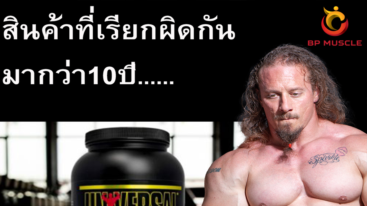 เวย์เพิ่มน้ำหนัก สินค้าที่คนไทยเข้าใจและเรียกผิดมากว่า10ปีแล้ว
