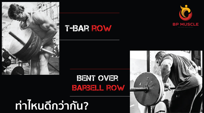 Bent over Barbell row vs Old School T-Bar row
