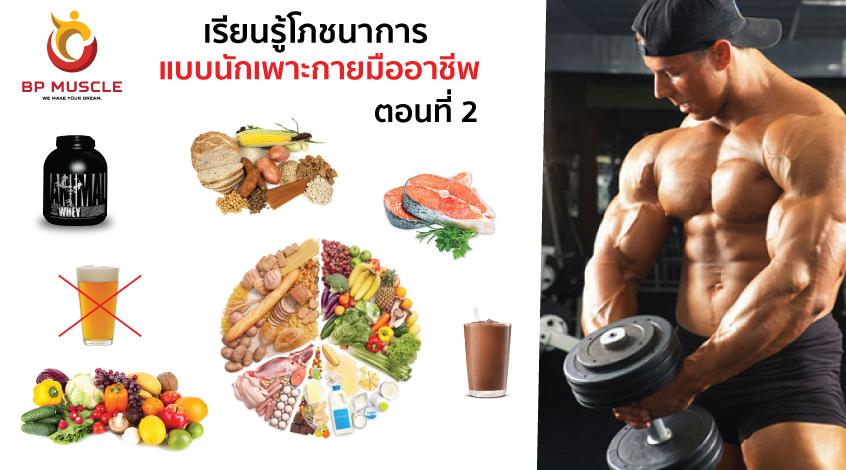 เรียนรู้โภชนาการแบบนักเพาะกายมืออาชีพ ตอนที่ 2