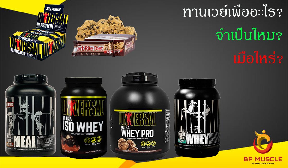 ทานเวย์โปรตีนเพื่ออะไร? เมื่อไหร่? จำเป็นไหม?