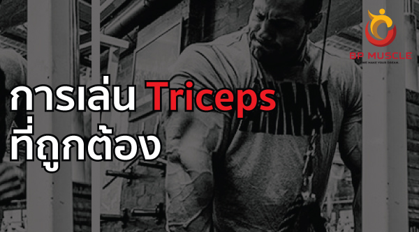 การเล่น Triceps ที่ถูกต้อง