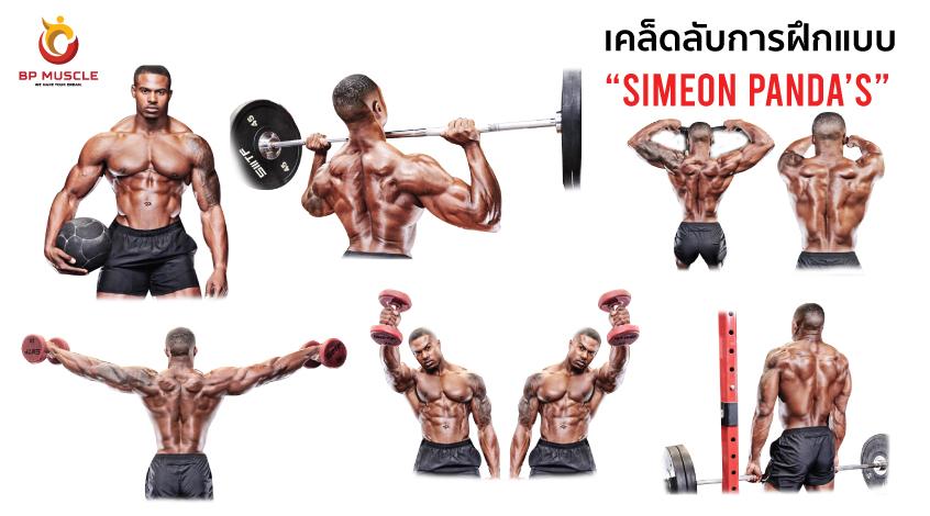 การฝึกฝนของ SIMEON PANDA'S ผมเรียกมันว่า SUPERHERO PHYSIQUE WORKOUT